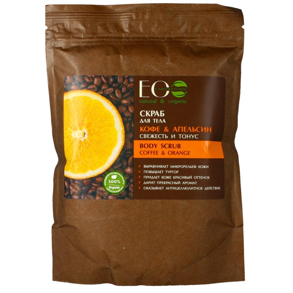 100% Naturalny kawowy peeling do twarzy i ciała – Coffee & Orange